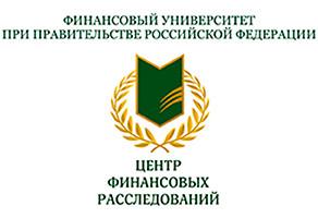 Специализированная организация, учрежденная Финансовым университетом при Правительстве Российской Федерации в 2011 году, деятельность которой направлена на оказание услуг в сфере защиты прав и законных интересов государственных организаций и частного бизнеса, а также привлечения и защиты инвестиций.